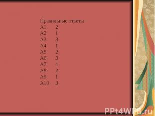 Правильные ответыА1 2А2 1А3 3А4 1А5 2А6 3А7 4А8 2А9 1А10 3