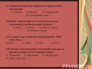 А7. Какой поэтический сборник не принадлежит Ахматовой: 1) «Четки» 2) «Вечер» 3)