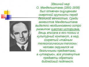 Здешний мир О. Мандельштама(1891-1938) был отмечен ощущением смертной х