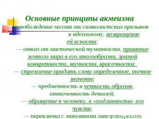 Основные принципы акмеизма— освобождение поэзии отсимволистских призывов кидеа