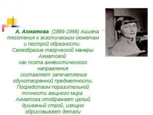 А. Ахматова (1889-1966) лишена тяготения к экзотическим сюжетам и пестро
