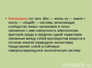 Биогеоценоз (от греч. βίος — жизнь γη — земля + κοινός — общий) — система, включ