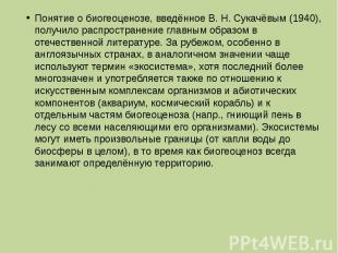 Понятие о биогеоценозе, введённое В. Н. Сукачёвым (1940), получило распространен