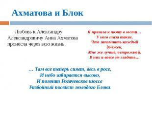 Ахматова и Блок Любовь к Александру Александровичу Анна Ахматова пронесла через