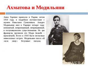 Ахматова и Модильяни Анна Горенко приехала в Париж летом 1910 года, в свадебное