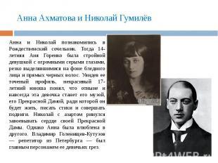 Анна Ахматова и Николай Гумилёв Анна и Николай познакомились в Рождественский со