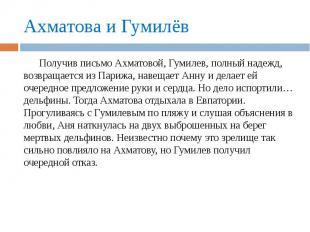 Ахматова и Гумилёв Получив письмо Ахматовой, Гумилев, полный надежд, возвращаетс