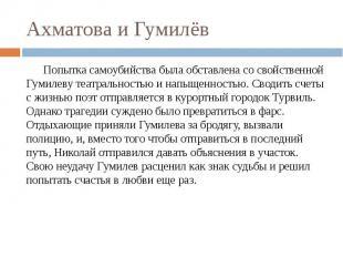 Ахматова и Гумилёв Попытка самоубийства была обставлена со свойственной Гумилеву