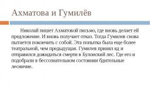 Николай пишет Ахматовой письмо, где вновь делает ей предложение. И вновь получа
