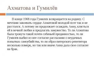 Ахматова и Гумилёв В конце 1908 года Гумилев возвращается на родину. С мечтами з