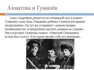 Ахматова и Гумилёв Анна Андреевна решается на отчаянный шаг и рожает Гумилеву сы