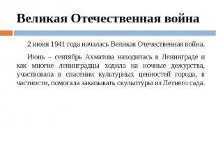 Великая Отечественная война 2 июня 1941 года началась Великая Отечественная войн