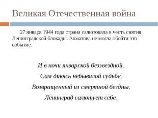Великая Отечественная война 27 января 1944 года страна салютовала в честь снятия