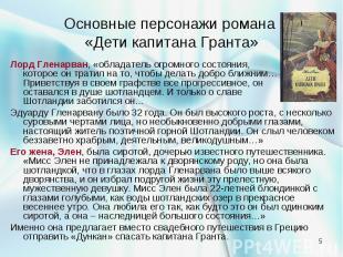 Основные персонажи романа «Дети капитана Гранта» Лорд Гленарван, «обладатель огр