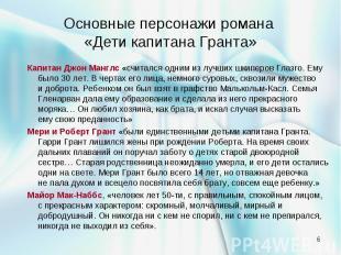 Основные персонажи романа «Дети капитана Гранта» Капитан Джон Манглс «считался о