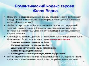 Романтический кодекс героев Жюля Верна Писатель не ставит перед собой задачу реа