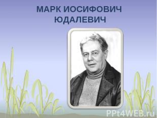 Марк Иосифович Юдалевич