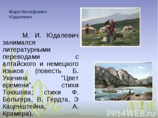 Марк Иосифович Юдалевич  М. И. Юдалевич занимался литературными переводами с ал