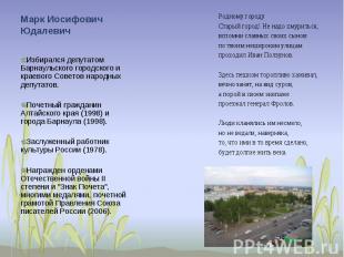 Марк Иосифович Юдалевич Избирался депутатом Барнаульского городского и краевого