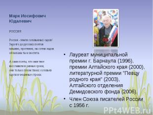 Марк Иосифович Юдалевич РОССИЯРоссия - земля соловьиных садов!Задолго до русс