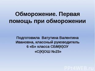 Обморожение. Первая помощь при обморожении Подготовила Ватутина Валентина Иванов
