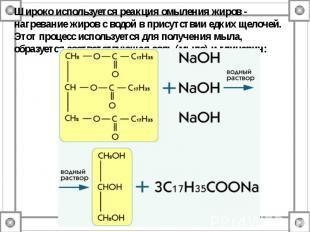 Широко используется реакция омыления жиров - нагревание жиров с водой в присутст