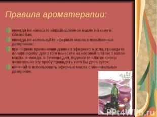 Правила ароматерапии: никогда не наносите неразбавленное масло на кожу и слизист