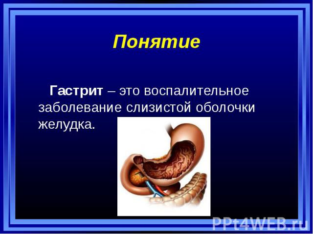 Понятие Гастрит – это воспалительное заболевание слизистой оболочки желудка.