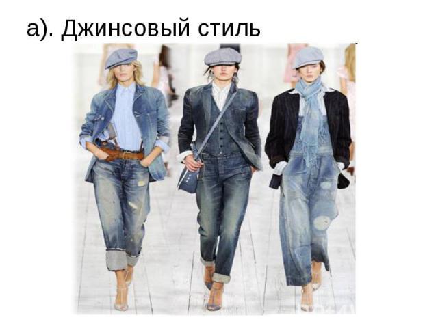 а). Джинсовый стиль