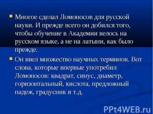 Многое сделал Ломоносов для русской науки. И прежде всего он добился того, чтобы