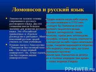 Ломоносов и русский язык Ломоносов заложил основы современного русского разговор