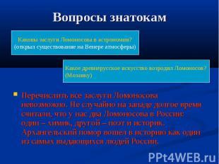 Вопросы знатокам Каковы заслуги Ломоносова в астрономии?(открыл существование на