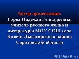 Автор презентации:Горох Надежда Геннадьевна, учитель русского языка и литературы