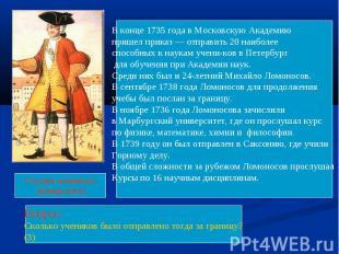 В конце 1735 года в Московскую Академию пришел приказ — отправить 20 наиболееспо