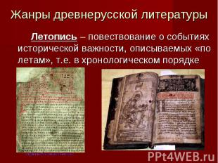 Жанры древнерусской литературы Летопись – повествование о событиях исторической