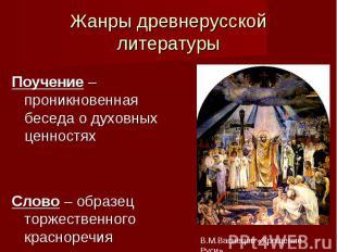 Жанры древнерусской литературы Поучение – проникновенная беседа о духовных ценно