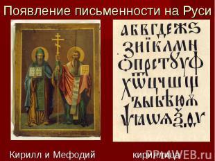 Появление письменности на РусиКирилл и Мефодий кириллица кириллица