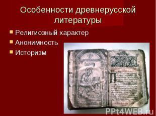 Особенности древнерусской литературы Религиозный характерАнонимностьИсторизм