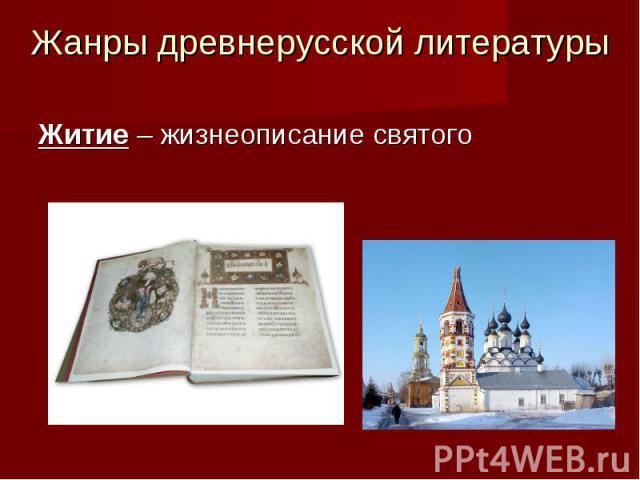 Жанры древнерусской литературыЖитие – жизнеописание святого