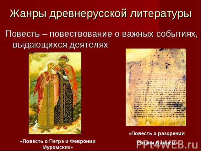 Жанры древнерусской литературыПовесть – повествование о важных событиях, выдающихся деятелях