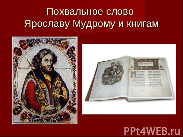 Похвальное слово Ярославу Мудрому и книгам