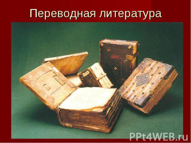 Переводная литература