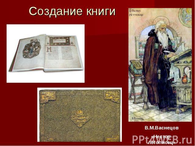Создание книгиВ.М.Васнецов«Нестор-летописец»