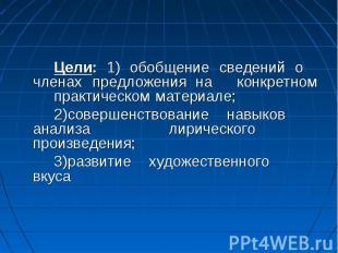 Цели: 1) обобщение сведений о членах предложения на конкретном практическом мате