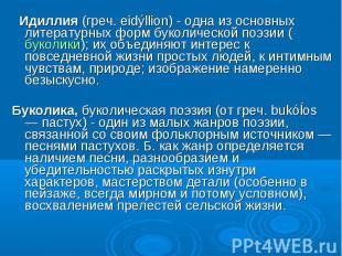 Идиллия (греч. eidýllion) - одна из основных литературных форм буколической поэз