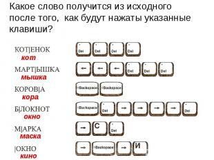 Какое слово получится из исходного после того, как будут нажаты указанные клавиш