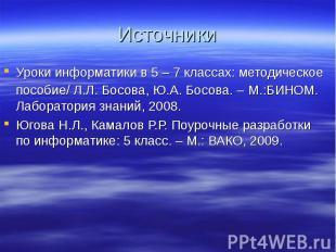 Источники Уроки информатики в 5 – 7 классах: методическое пособие/ Л.Л. Босова,