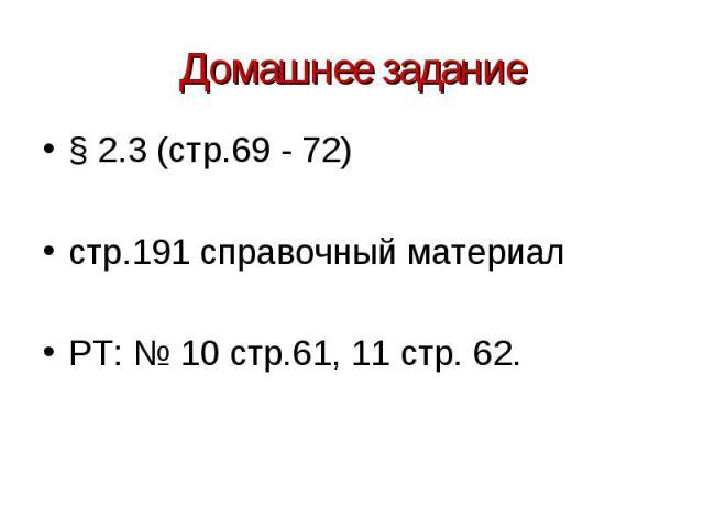 Домашнее задание § 2.3 (стр.69 - 72) стр.191 справочный материалРТ: № 10 стр.61, 11 стр. 62.