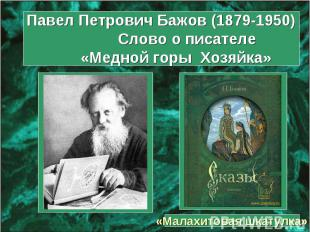 Павел Петрович Бажов (1879-1950) Слово о писателе «Медной горы Хозяйка» «Малахит