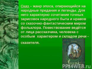 Сказ – жанр эпоса, опирающийся на народные предания и легенды. Для него характер